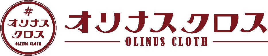 オリナス クロス